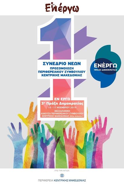 1ο Συνέδριο Προσομοίωσης Περιφερειακού Συμβουλίου  «Εν Έργω» - 3η Πράξη Δημοκρατίας  υπό την αιγίδα της Περιφέρειας Κεντρικής Μακεδονίας